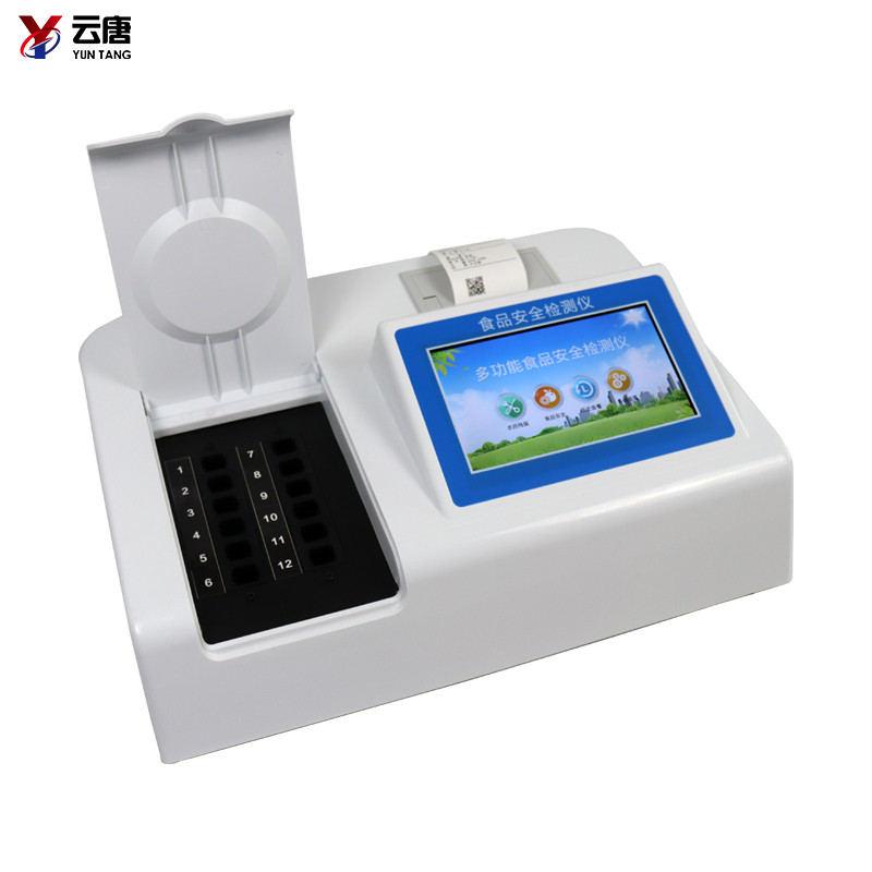 食品安全快速分析仪 YT-SA05