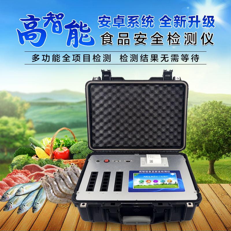 多功能食品安全检测仪可快速检测食品添
