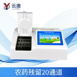 农残检测设备YT-NY20