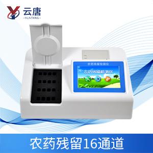 农残检测仪YT-NY16