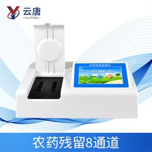 农药检测仪YT-NY08
