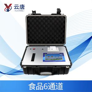 多参数食品安全检测仪 YT-G600