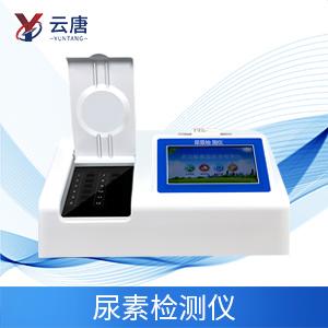 尿素检测仪 YT-NS12