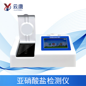 亚硝酸盐检测仪 YT-Y12