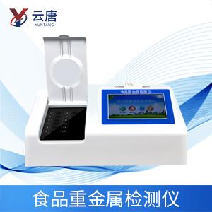 食品重金属检测仪 YT-SZ0