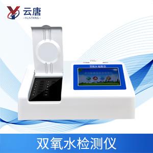 双氧水检测仪 YT-S12
