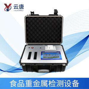 食品重金属快速检测仪 YT-XSZ