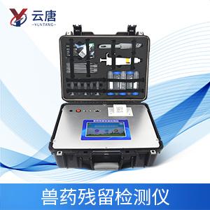 兽药残留检测仪 YT-SYC