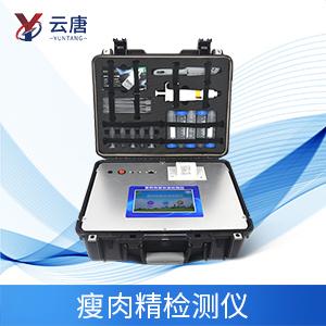 瘦肉精检测仪  YT-SRJ